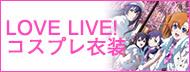 ラブライブ! love live! コスプレ衣装