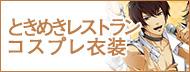 ときめきレストラン☆☆☆恋のレシピでつかまえて コスプレ衣装