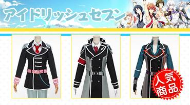 idolish7 アイドリッシュセブン Trigger コスプレ衣装