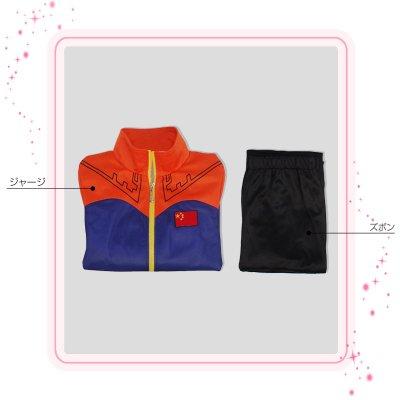 画像3: ユーリ!!! on ICE 季光虹(ジ・グァンホン) ジャージ 制服 コスプレ衣装