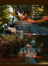 画像2: Fate/Grand Order FGO ぐだぐだ帝都聖杯奇譚 岡田以蔵 コスプレ衣装 霊基再臨 第一段階 (2)